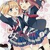 漫画『桜trick 8巻(最終巻)』ネタバレ&感想!! タチ先生お疲れさまでした!!(前編)