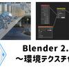 【Blender】Blender2.8 環境テクスチャ