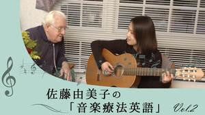 患者さんとのコミュニケーションでよく使う英語表現とは?「音楽療法英語」