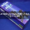 SLIK Mini 3 for Digitalを買ってみた!【ミニ三脚】