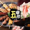 【オススメ5店】上野・御徒町・浅草(東京)にあるしゃぶしゃぶが人気のお店