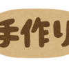 平成29年度手作りの会開催