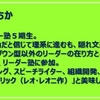 8/22 「第2回リーダー塾総会」 アナザストーリー
