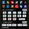 「プロ野球PRIDE」フィルタの状態を複数保存できる機能が便利!