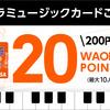 シマムラミュージックカード利用でWAON POINTプレゼントキャンペーン