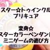 【プリキュア】変身☆スターカラーペンダントの遊び方:ミニゲーム、星座が違うのはなぜ??