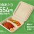 【nosh - ナッシュ】ヘルシー(低糖質・高たんぱく・低塩分)な宅食サービス