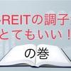 J-REITの調子がとてもいい!
