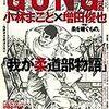 RIZIN試合後会見、ゴン格ツイートから抜粋/同誌最新号は「柔道部物語」が表紙
