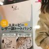 雑誌「バイラBAILA」3月号付録★スヌーピレザー調トートバッグが可愛い!