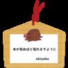 2018年の akiyoko blog 振り返り