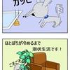 【犬猫漫画】誤爆の真実…決して知能の問題ではない!