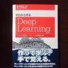 ゼロから作るDeep Learning読むお( ^ω^)