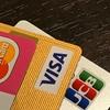 クレジットカード2枚とさよなら