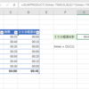Excelで指定時間以上、以下の時間のみ合計したい