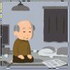 老人は孤独の為に銀行から金融商品を買う事もあるので注意しよう