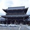 東本願寺の御影堂門、その意匠を撮影!