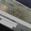 JGC付きJAL JCB プラチナカードに家族カードを追加する時に注意すること。新規JGC発行の2枚持ちがお得です