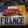 神戸屋の期間限定!クッキークリームフランスパン