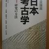 岩波講座 日本考古学 1 研究の方法