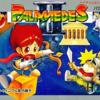 パラメデスのゲームが今どのくらいの値段で買えるのか?が気になったので 調べてみた