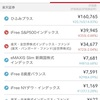 マネーフォワードで日本株、米国株、投信を公開します‼️