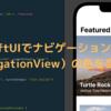 SwiftUIでナビゲーションバー(NavigationView)の色を変更する