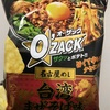 ハウス食品 オーザック 名古屋めし台湾まぜそば味 食べてみました