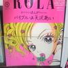 大人女子の心のバイブルは矢沢あい・・ROLAに注目されなかった名作も大好きです!