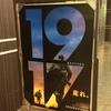 映画「1917 命をかけた伝令」- 思っていたよりも正統派戦争映画だった