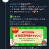 LINE Pay で1,000円もらえるキャンペーン始まります!