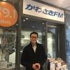 名物ラジオ番組ホスト「東賢太郎」氏の外資系2.0な魅力とスキル~ラジオ番組出演してきました(2)