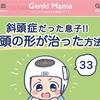 【おしらせ】Genki Mamaさん第38弾掲載中!