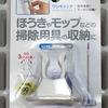 【ワンキャッチ】ほうきやモップなどの掃除用具、杖の収納に最適!