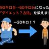 -30キロ『90キロ台→60キロ台になった「ダイエット?方法」を教えます』(ダイエット)
