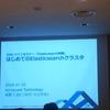 JJUGナイトセミナーで「はじめてのElasticsearchクラスタ」を発表しました