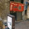 一徹 (いってつ)/ 札幌市中央区南3条西7丁目 狸小路7丁目