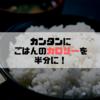 お米のカロリーを半分にしちゃう炊き方がカンタンすぎて使える