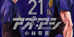 サッカー漫画|アニメ化期待No.1!『アオアシ』の魅力を紹介!【司令塔型サイドバック!現代サッカーの新境地】