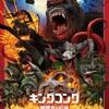 残虐血みどろ怪獣映画「キングコング:髑髏島の巨神」