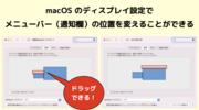 macOS のディスプレイ設定でメニューバー(通知欄)の位置を変えることができる