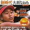 全米オープン。大坂なおみがグランドスラム日本人初優勝。強かった。セリーナ・ウィリアムズがメルトダウンするほど