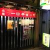 長崎で人気の一口餃子のお店「宝雲亭」