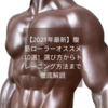【2021年最新】腹筋ローラーオススメ10選!選び方からトレーニング方法まで徹底解説