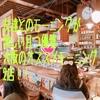 友達とのモーニングが楽しい且つ優雅^^大阪のオススメのモーニングを紹介!