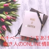 【情報収集】モチベーションをあげる♡働き人のONLINE情報源(1)