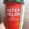 貧乏フリーターが夏に相応しいスイカのスムージーを買って飲んでみた。