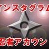 【忍者instagram】インスタグラムの忍者アカウントまとめ  ♯忍者 ♯ninja
