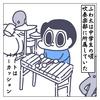 吹奏楽時代の苦悩〜ご報告!!