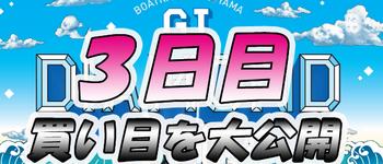 【3日目】G1ダイヤモンドカップ【当たる競艇予想】得点率・順位を大公開!